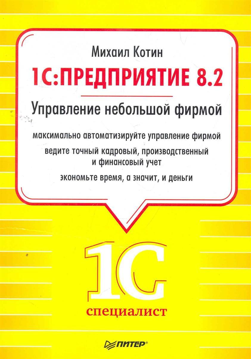Котин М. 1С Предприятие 8.2. Управление небольшой фирмой ISBN: 9785498078786