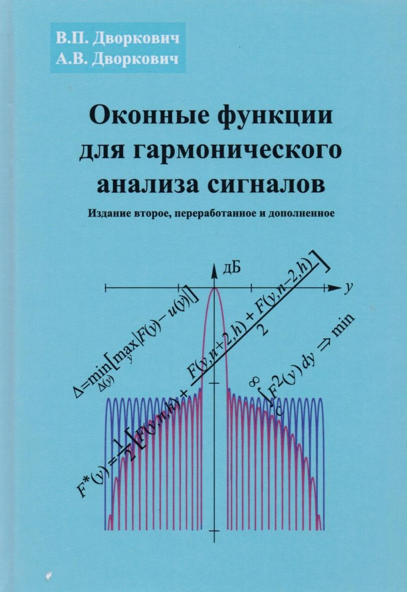 Дворкович В.: Оконные функции для гармонического анализа сигналов