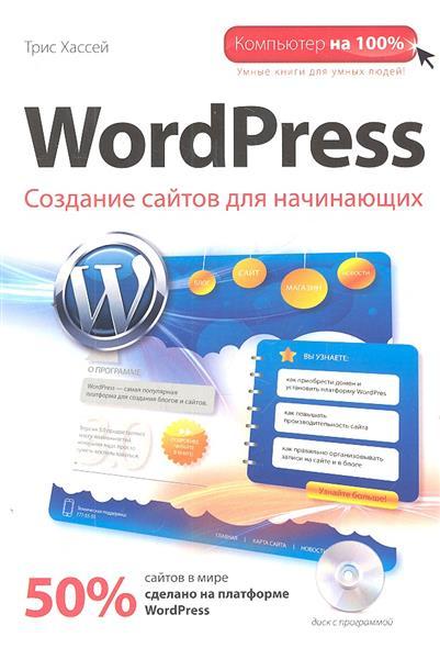 Хассей Т. WordPress. Создание сайтов для начинающих книги эксмо wordpress для начинающих