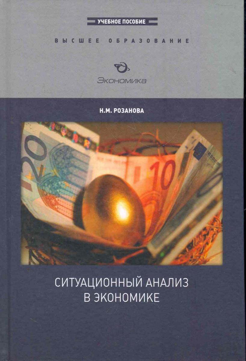Розанова Н. Ситуационный анализ в экономике