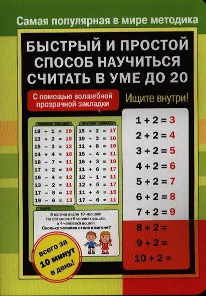 Быстрый и простой способ научиться считать в уме до 20