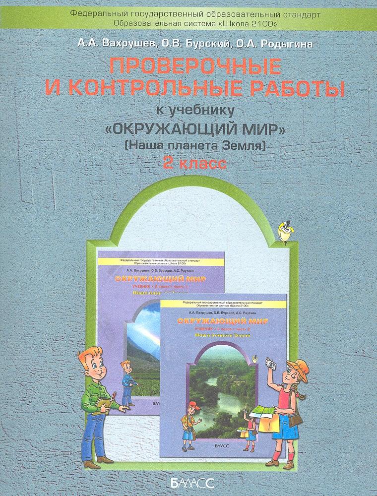 Вахрушев А., Бурский О., Родыгина О. Проверочные и контрольные работы к учебнику