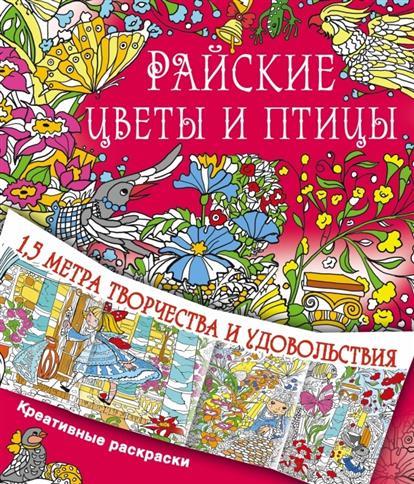 Райские цветы и птицы. 1,5 метра творчества и удовольствия. Креативные раскраски