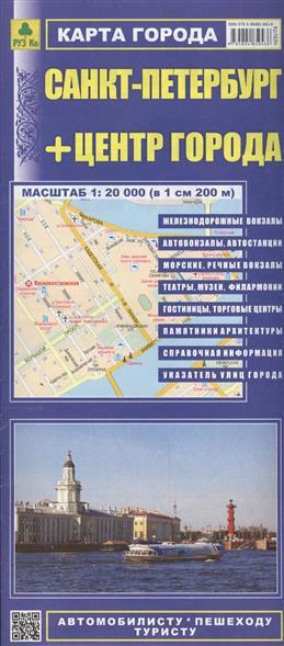Карта города Санкт-Петербург + Центр города (1:20 000) (в 1 см 200 м)