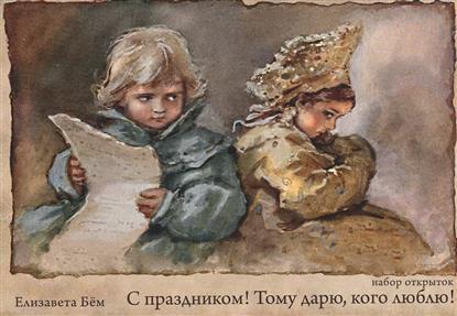 С праздником! Тому дарю, кого люблю! Набор открыток