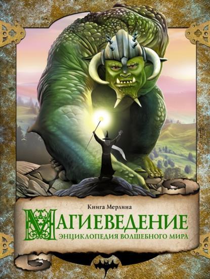 Магиеведение. Энциклопедия волшебного мира Книга Мерлина
