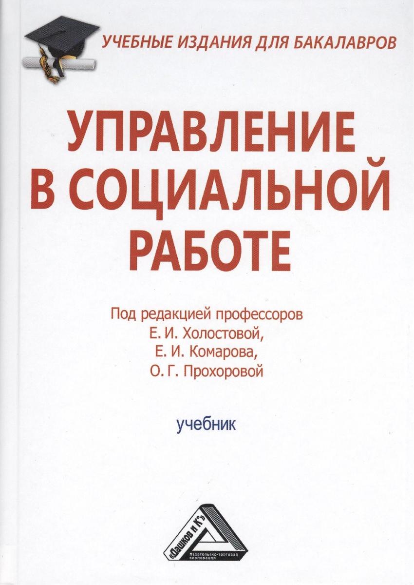 Холостова Е.: Управление в социальной работе. Учебник
