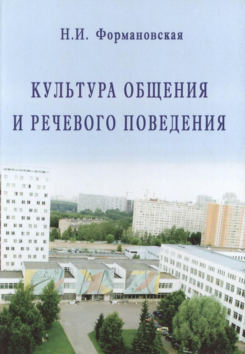 Формановская Н. Культура общения и речевого поведения
