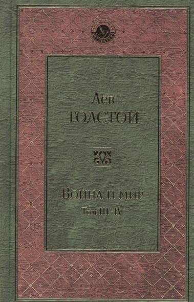 Толстой Л. Война и мир. Том III-IV книги эксмо война и мир том iii iv