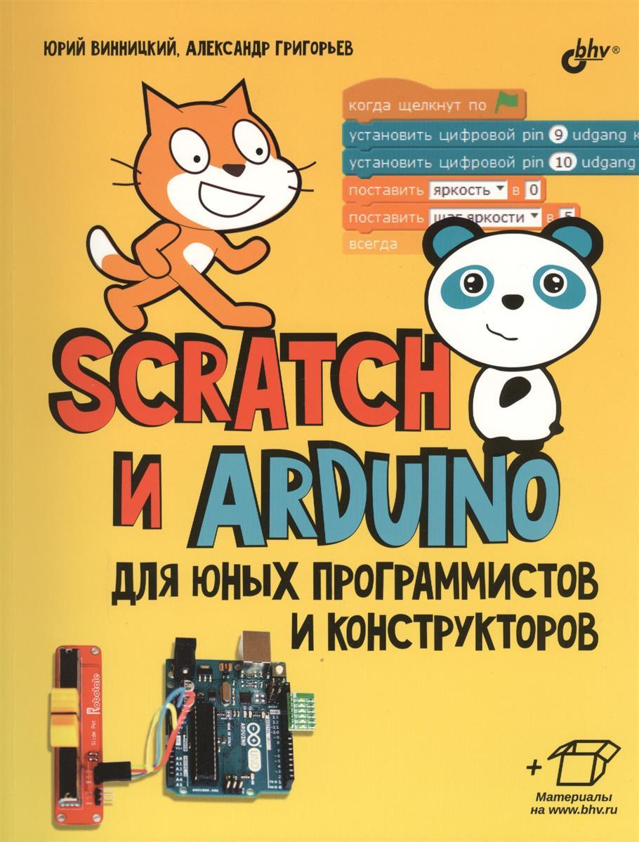 Книга Scratch и Arduino для юных программистов и конструкторов. Винницкий Ю., Григорьев А.