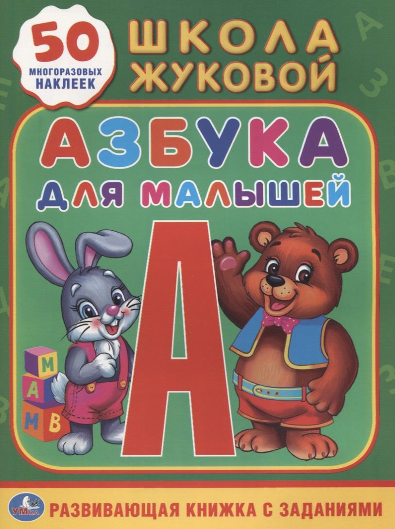 Жукова М. Азбука для малышей. Развивающая книжка с заданиями. 50 многоразовых наклеек ISBN: 9785506017332