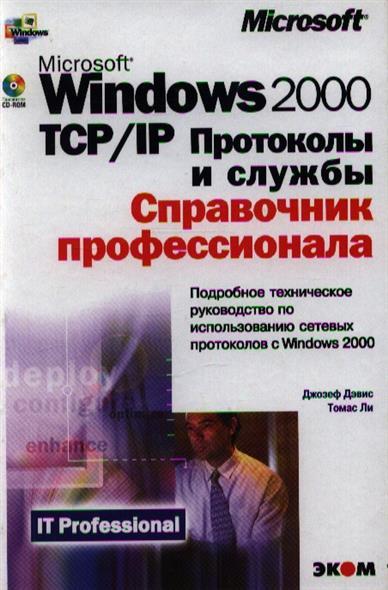 Ли Т., Дэвис Дж. Windows 2000 TCP/IP Протоколы и службы эймис ли дж пошаговый метод рисования ли эймиса