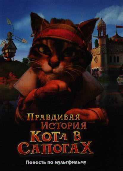 Гийо Л. Правдивая история Кота в сапогах костюм кота в сапогах