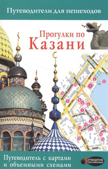 Корнеева Н. Прогулки по Казани