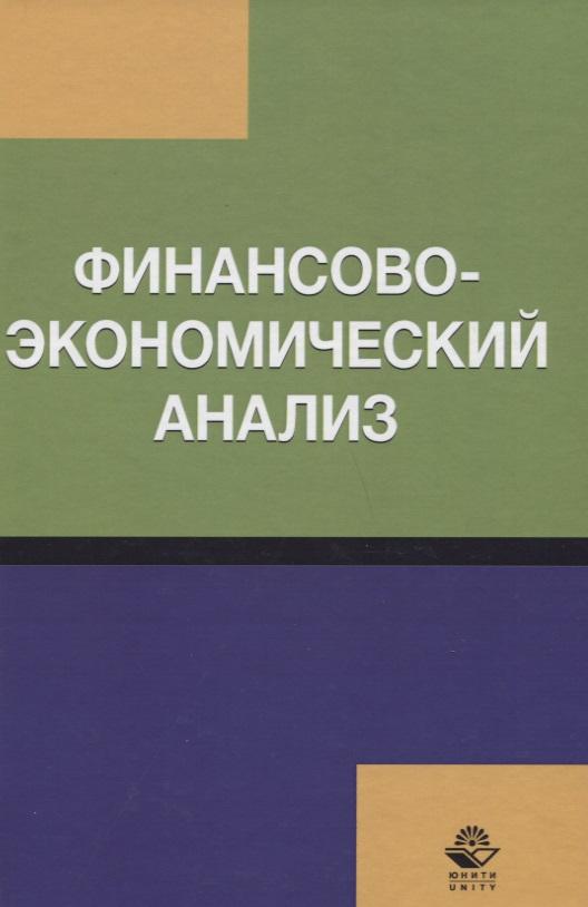 Бобошко Н., Турманидзе Т., Эриашвили Н., Осипов В., Косов М. Финансово-экономический анализ. Учебное пособие