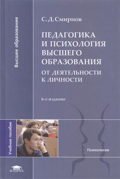 Педагогика и психология высшего образования: от деятельности к личности. 6-е издание, исправленное
