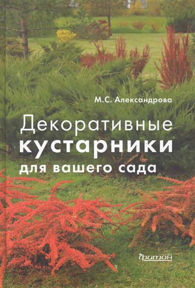 Александрова М. Декоративные кустарники для вашего сада декоративные многолетние кустарники в украине