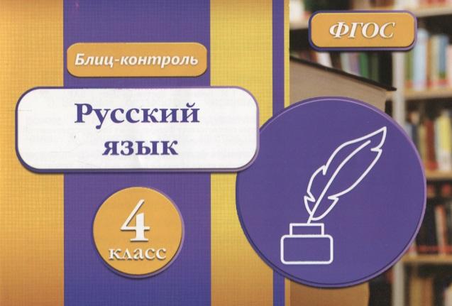 Блиц-контроль. Русский язык. 4 класс