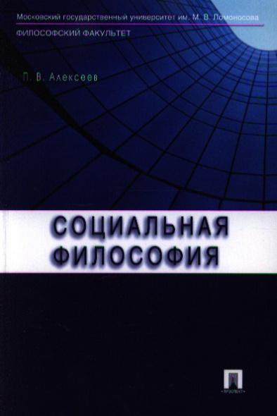 Алексеев П. Социальная философия. Учебное пособие
