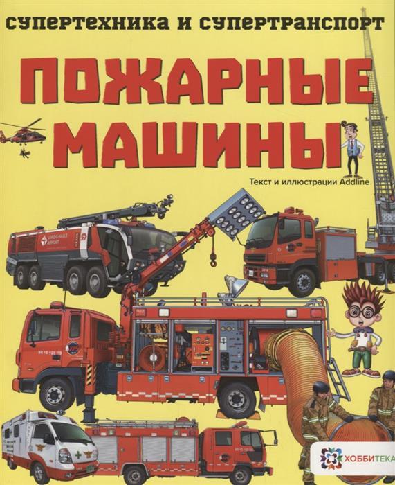 Addline Пожарные машины