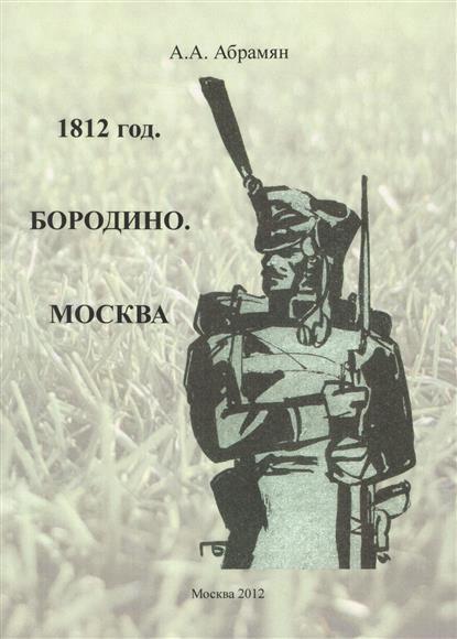 Абрамян А. 1812 год. Бородино. Москва atlas wallcoverings обои atlas intuition 531 1