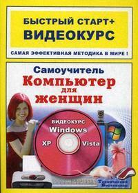 Дементьева А. Самоучитель Компьютер для женщин