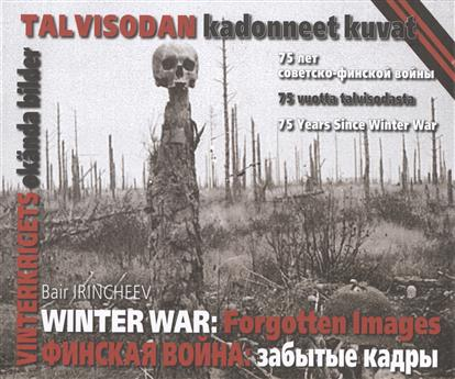 Финская война: Забытые кадры. 75 лет советско-финской войны / Winter War: Forgotten Images. 75 Years Since Winter War