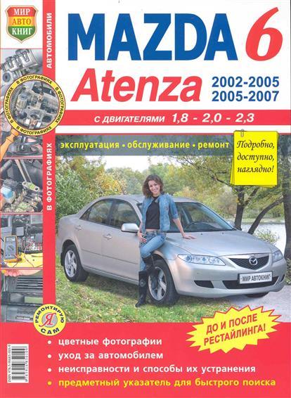 Автомобили Mazda 6 Atenza автомобили