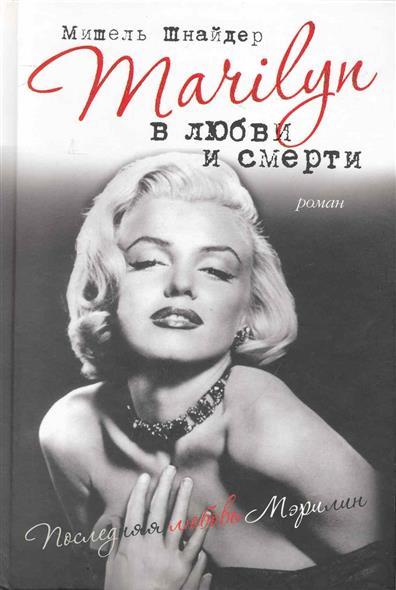 Marilyn в любви и смерти Последняя любовь Мэрилин
