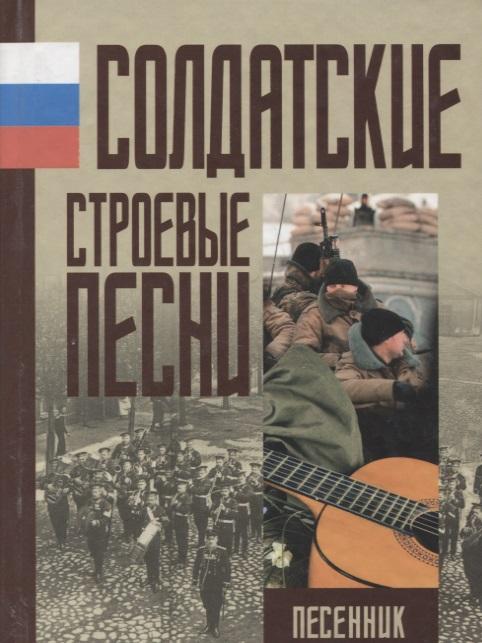 Черток М. (сост.) Солдатские строевые песни солдатские сказки