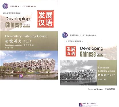 Zhang Fengge Developing Chinese. Elementary II. Listening Course = Развивая китайский. Начальный уровень. Часть 2. Курс аудирования (+MP3) (комплект из 2 книг + MP3) developing chinese elementary listening course 2 2nd ed w mp3 learn chinese listening books