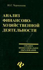 Анализ фин.-хоз. деятельности Чернышева