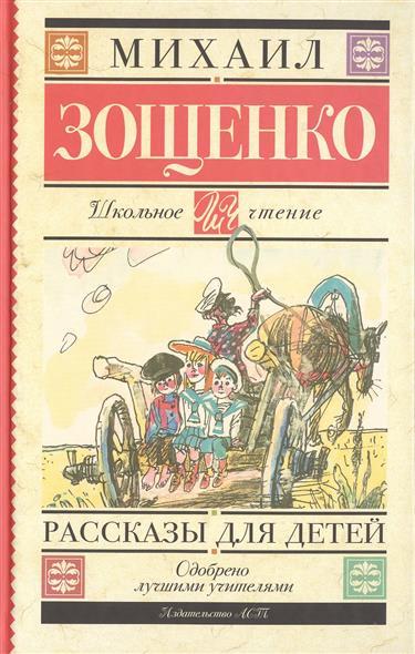 Зощенко М. Рассказы для детей художественные книги росмэн м зощенко рассказы для детей