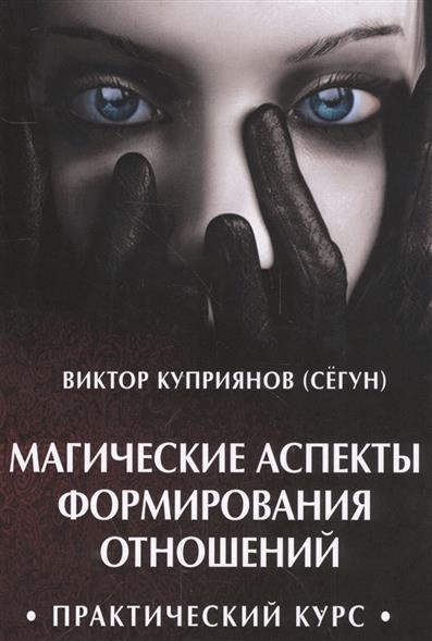 Куприянов В. (Сегун) Магические аспекты формирования отношений. Практический курс
