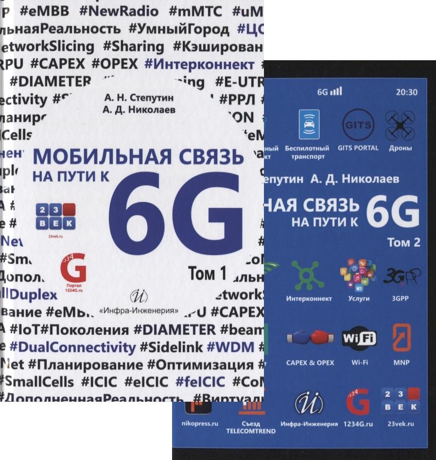 Мобильная связь на пути к 6G (Комплект из двух книг)
