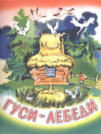Толстой А. Гуси-лебеди. Русская народная сказка в пересказе Алексея Толстого