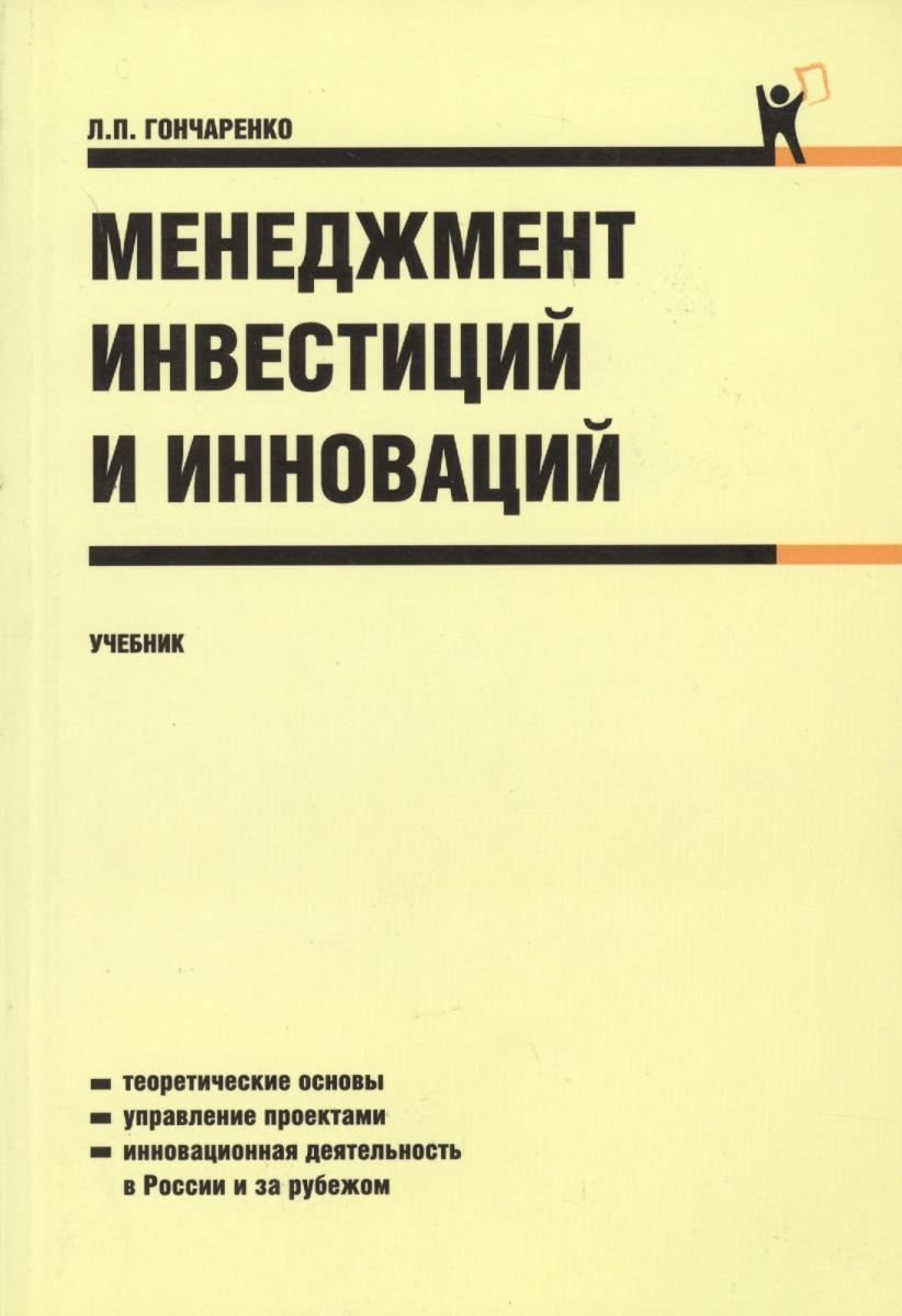 Гончаренко Л. Менеджмент инвестиций и инноваций Учебник леонтьев л древесиноведение и лесное товароведение учебник