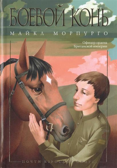 Морпурго М. Боевой конь. Роман морпурго майкл боевой конь