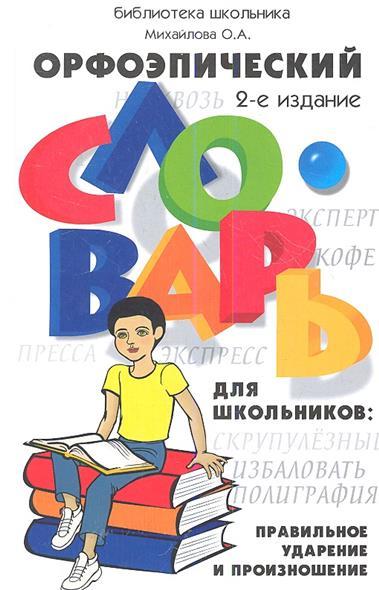 Орфоэпический словарь для школьников: правильное ударение и произношение. Издание второе, переработанное