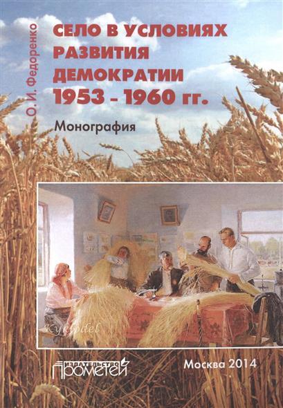 Село в условиях развития демократии 1953-1960 гг. Монография
