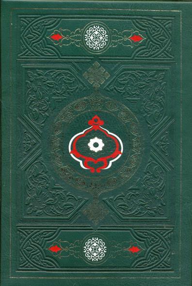 Коран и Хадисы пророка