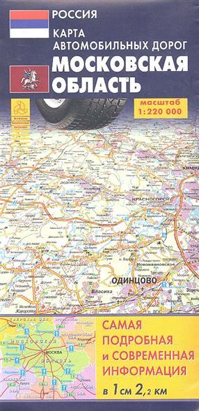 Карта а/д Московская обл.