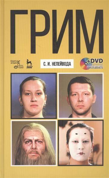 Книга Грим. Учебное пособие (+DVD). Непейвода С.