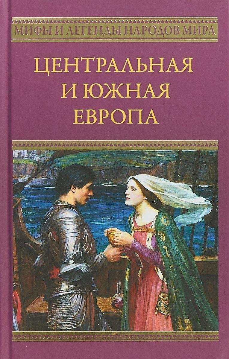 Смирнов Н. (ред.) Центральная и Южная Европа