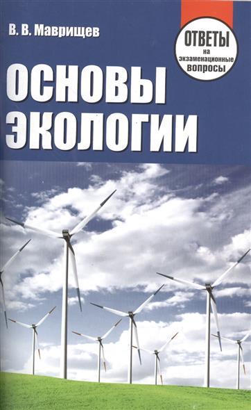 Основы экологии. Ответы на экзаменационные вопросы