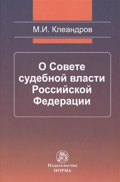 Клеандров М. О Совете судебной власти Российской Федерации все цены