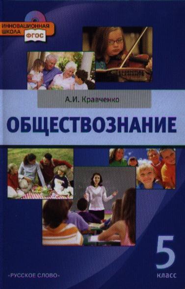 Обществознание. Учебник для 5 класса общеобразовательных учреждений (+CD)