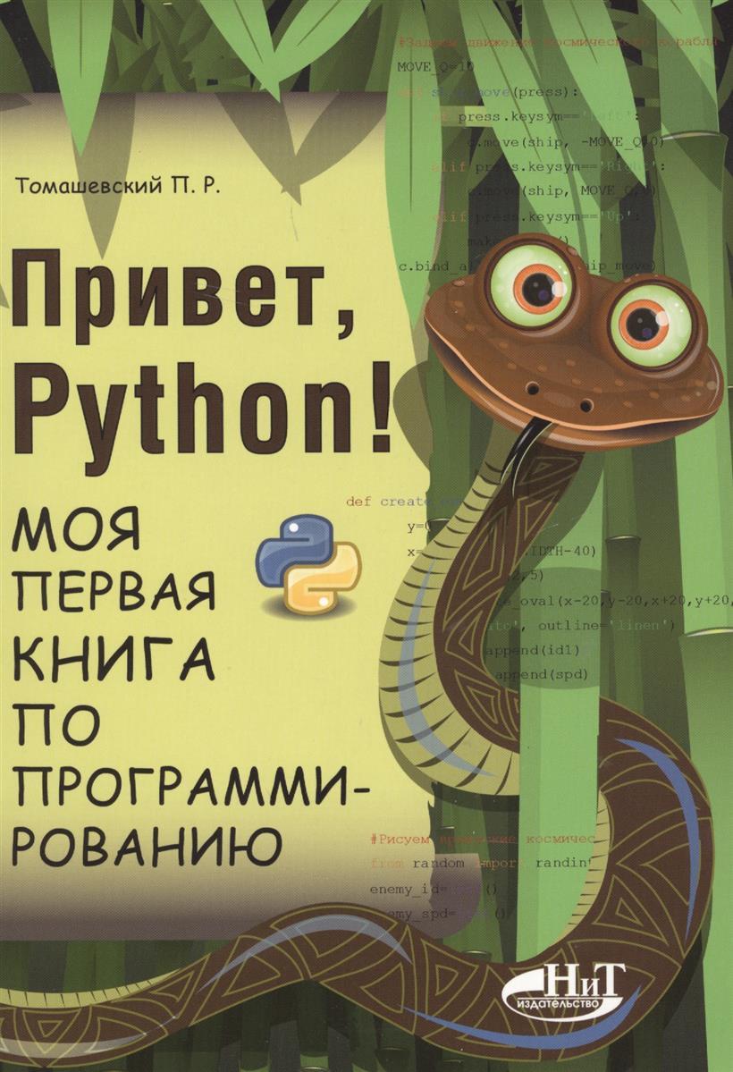 Томашевский П. Привет, Python! Моя первая книга по программированию прощай моя совесть привет моя месть