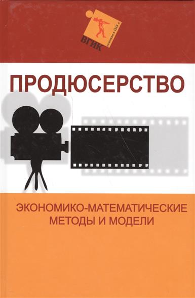 Продюсерство. Экономико-математические методы и модели смагин б экономико математические методы учебник