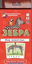 Зебра. Мир животных. Набор карточек с картинками